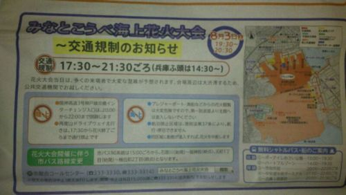 Kobe Hanabi 2013-01