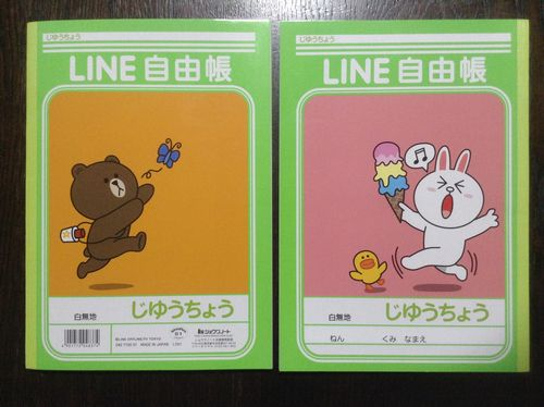 Line 自由帳