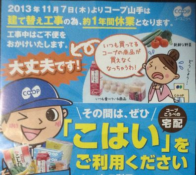 Coop Nakayamate01