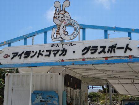Okinawa 2013 2-01