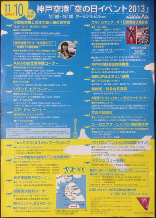 Kobe Air Port Soranohi Event