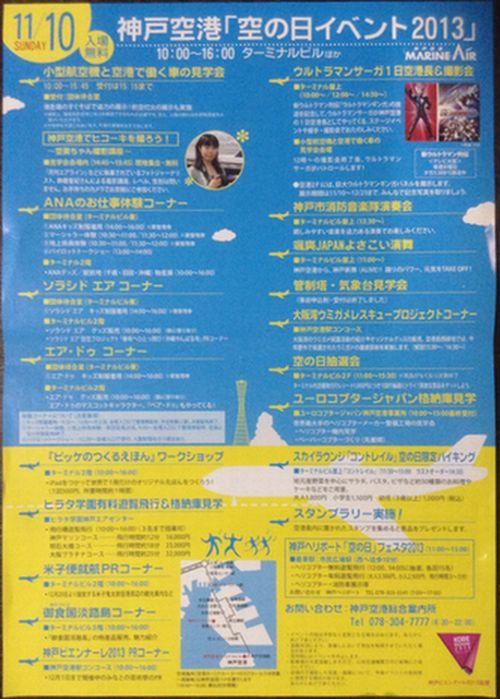 Kobe Air Port Soranohi Event