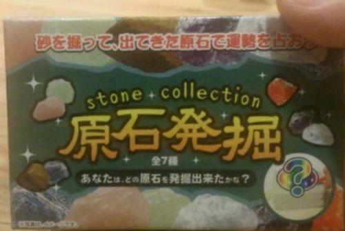 原石発掘01